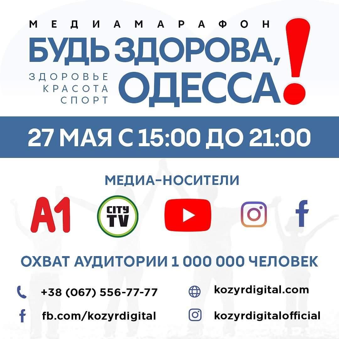 Медиамарафон «Будь здорова, Одесса!»