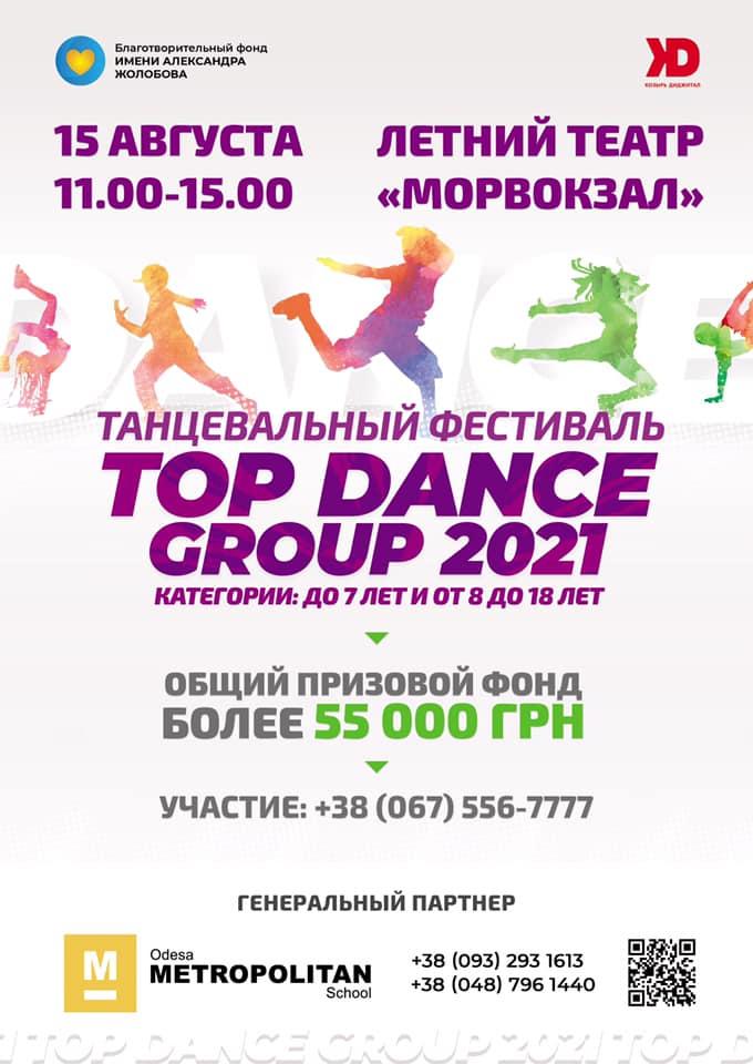 Танцевальный фестиваль «TOP DANCE GROUP»