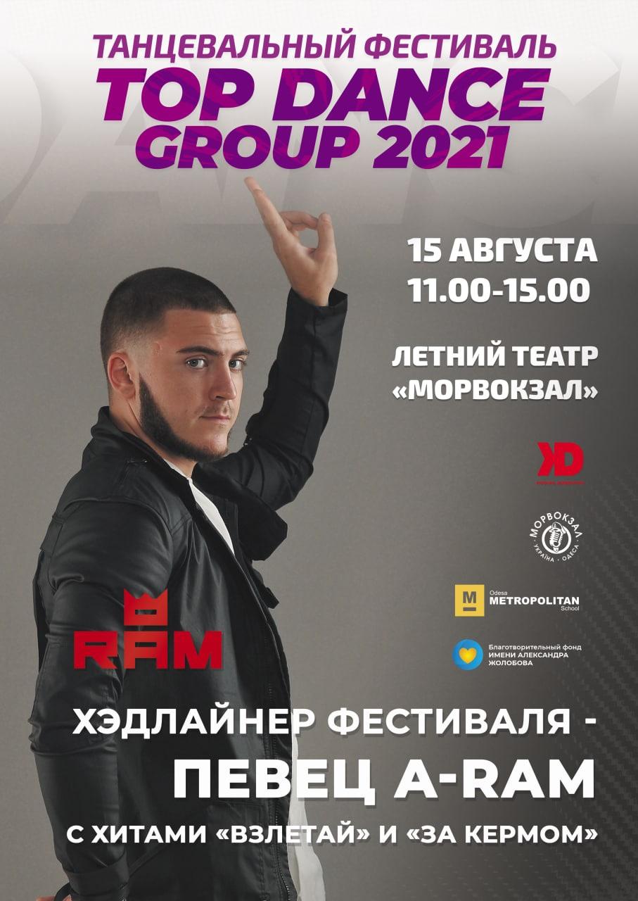 Вся Одесса танцует на фестивале «TOP DANCE GROUP»